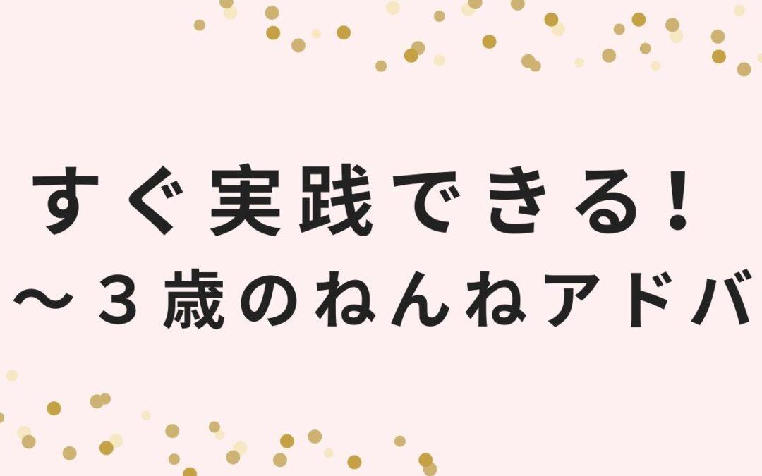 ねんねアドバイス【1歳~3歳】
